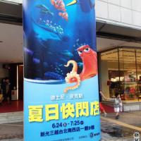 台北市休閒旅遊 景點 展覽館 皮克斯夏日快閃店-海底總動員2:多莉去哪兒? 照片
