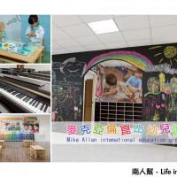 台南市休閒旅遊 運動休閒 運動休閒其他 麥克亞倫崑山幼兒園 照片