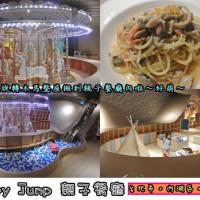 台北市美食 餐廳 異國料理 異國料理其他 Money Jump親子餐廳 照片