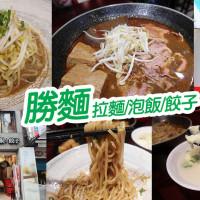 台北市美食 餐廳 中式料理 麵食點心 勝麵 照片