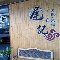 雲林縣美食 餐廳 火鍋 火鍋其他 尾記火鍋 照片