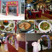 台南市美食 餐廳 中式料理 中式料理其他 喜粵樓宴會餐廳 照片