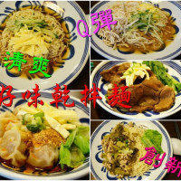 台南市美食 餐廳 中式料理 麵食點心 好味乾拌麵 照片