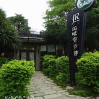 新竹市美食 餐廳 咖啡、茶 咖啡、茶其他 ✿新竹ღ JR咖啡食尚館 ღ置身山林~帶點神秘感隱居青草湖旁 煙波飯店對面ღ✿ 照片
