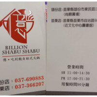 Viva Wei在億 吃到飽自助式火鍋(頭份店) pic_id=2505738