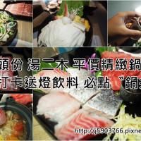 苗栗縣美食 餐廳 火鍋 火烤兩吃 湯二木精緻鍋物 照片