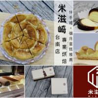 台南市美食 餐廳 烘焙 蛋糕西點 米滋崎專業烘焙 照片