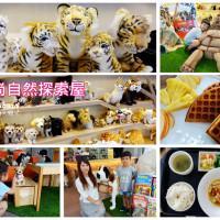 台北市美食 餐廳 中式料理 中式料理其他 石尚自然探索屋(陽明山店) 照片