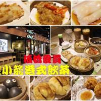 新北市美食 餐廳 中式料理 粵菜、港式飲茶 貍小籠 照片