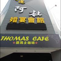 台中市美食 餐廳 中式料理 粵菜、港式飲茶 香港阿杜國際餐飲集團 照片