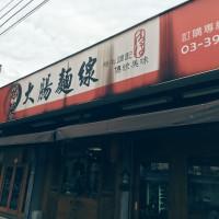 桃園市美食 餐廳 中式料理 麵食點心 清仔麻辣大腸麵線 照片
