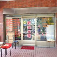 桃園市美食 餐廳 中式料理 川菜 三妹四川風味小吃 照片