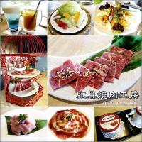 台中市美食 餐廳 餐廳燒烤 燒肉 紅巢燒肉工房(公益旗艦店) 照片