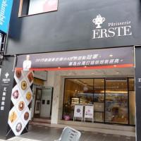 台北市美食 餐廳 烘焙 蛋糕西點 ERSTE Pâtisserie艾斯特烘焙 照片