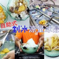 台南市美食 餐廳 飲料、甜品 剉冰、豆花 涼量冰品 照片