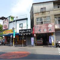 台南市美食 餐廳 飲料、甜品 飲料、甜品其他 安平豐仁冰 照片
