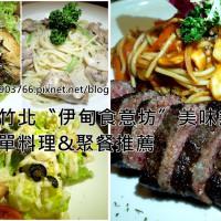 新竹縣美食 餐廳 異國料理 伊甸食意坊 照片