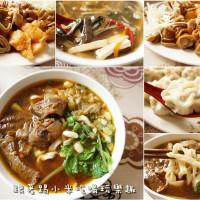 新竹縣美食 餐廳 中式料理 小吃 滿福園水餃專賣店 照片
