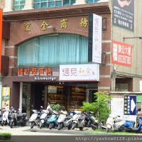 台中市美食 餐廳 異國料理 遇見和食 照片