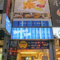 高雄市美食 餐廳 飲料、甜品 飲料、甜品其他 不賴的冰 照片