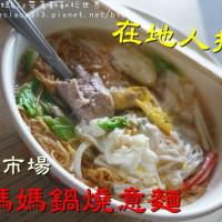 台南市美食 攤販 台式小吃 林媽媽鍋燒意麵 照片