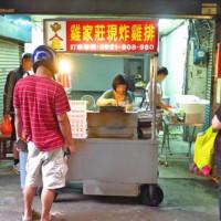 台北市美食 攤販 台式小吃 雞家莊現炸香雞排 照片