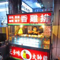 新北市美食 攤販 台式小吃 芝多味香雞排 照片