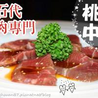 桃園市美食 餐廳 餐廳燒烤 燒肉 青石代 照片