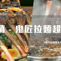 宜蘭縣美食 餐廳 異國料理 日式料理 鬼匠拉麵-1號店 照片