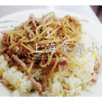 台南市美食 餐廳 中式料理 麵食點心 上海華都小吃 照片
