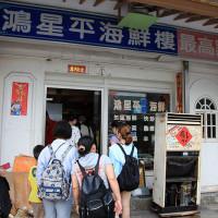 連江縣美食 餐廳 中式料理 台菜 鴻星平海鮮樓 照片
