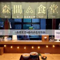 台南市美食 餐廳 中式料理 小吃 森間食堂 照片