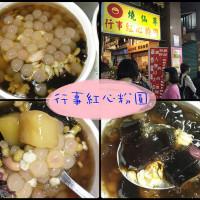高雄市美食 餐廳 飲料、甜品 飲料、甜品其他 行事紅心粉圓 照片