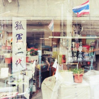 台南市美食 餐廳 異國料理 孤軍二代 照片
