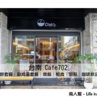 台南市美食 餐廳 咖啡、茶 咖啡館 Cafe 702 照片