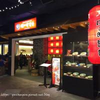 桃園市美食 餐廳 異國料理 日式料理 味の時計台 照片