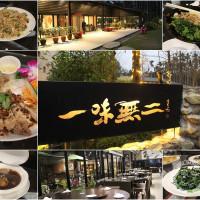 南投縣美食 餐廳 中式料理 一味無二綠食坊 照片