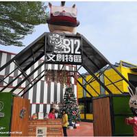 彰化縣休閒旅遊 景點 藝文中心 B12文創特區 照片