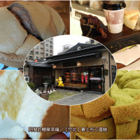 新竹縣美食 餐廳 烘焙 蛋糕西點 春上布丁蛋糕 照片