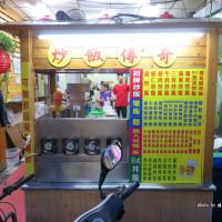 台南市美食 餐廳 中式料理 中式料理其他 炒翻天-成大店 照片