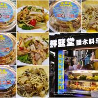 高雄市美食 餐廳 中式料理 小吃 鮮鹽堂鹽水料理總匯 照片