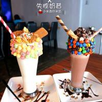 台北市美食 餐廳 異國料理 多國料理 2口串酒 x 失控奶昔 照片
