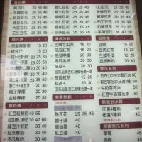 高雄大社區=<食>下坑豆花36年老店~天氣破表吃個涼先=