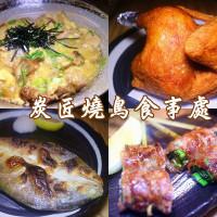 新北市美食 餐廳 異國料理 日式料理 炭匠燒鳥食事處 照片