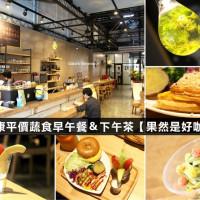 台南市美食 餐廳 素食 素食 果然是好咖 照片