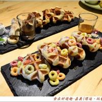 嘉義市美食 餐廳 異國料理 義式料理 環逗玩藝料理 照片
