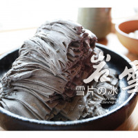 高雄市美食 餐廳 飲料、甜品 剉冰、豆花 岩雪 雪片冰 照片