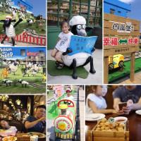 宜蘭縣休閒旅遊 景點 主題樂園 《笑笑羊》小羊肖恩四圍堡車站主題館 照片