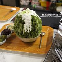 高雄市美食 餐廳 飲料、甜品 剉冰、豆花 冰屋 照片