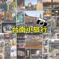 台南市休閒旅遊 運動休閒 運動休閒其他 新營美術園區( 不二良小鼠‧童年狂想曲) 照片